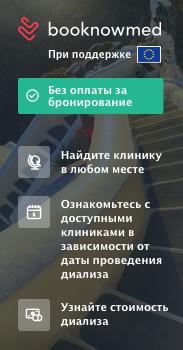 booknowmed.com - гостевой диализ